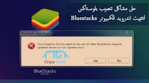 حلول لمشكلات تثبيت برنامج بلوستاك على الكمبيوتر BlueStacks
