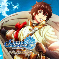 Chain Chronicle: Haecceitas no Hikari 12 sub español online