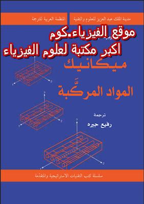 تحميل كتاب ميكانيك المواد المركبةPDF مترجم برابط مباشر- تأليف:روبرت م.جونز