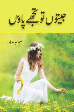 Jeeton To Tujhe Paon Urdu Novel Social Romantic Urdu Novel by Writer & Novelist Sadia Abid