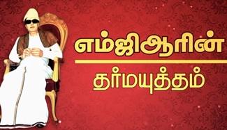 MGR | AIADMK | News 7 Tamil