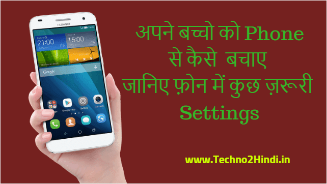 How to set up parental controls in phone in hindi