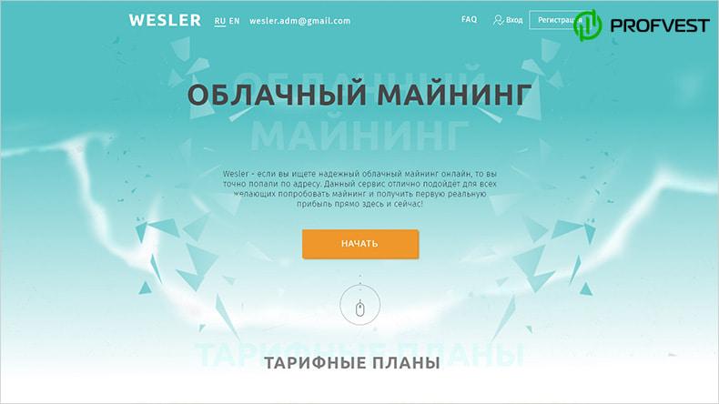 Изменения маркетинга в Wesler