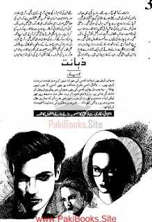 Zahanat Novel By Nadia Noor