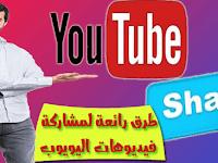 5 طرق لمشاركة فيديوهات اليوتيوب بطرق رائعة ستعجبك