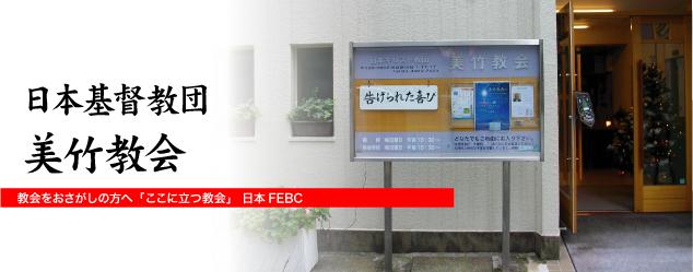 日本基督教団 美竹教会