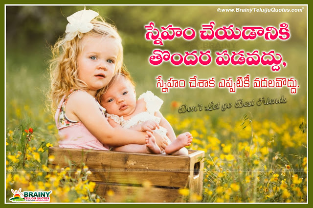 Here is Latest Telugu Friendship Quotes Wallpapers, Telugu Latest Friendship Quotes Gallery, Telugu Friendship Nice Messages Wallpapers,Telugu Kavithalu, Telugu friendship quotes, telugu friends quotes, Best Friends Telugu Quotes, Telugu facebook Friendship Quotes, Telugu sneham kavithalu, Unseen Telugu Friendship Quotations,Latest New Telugu Friendship Quotes Wallpapers, Telugu Nice Friendship Quotes Images