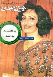Khawateen Digest May 1979