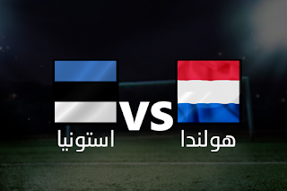 اون لاين مشاهدة مباراة هولندا و استونيا 9-9-2019 بث مباشر في تصفيات المؤهله ليورو 2020 اليوم بدون تقطيع