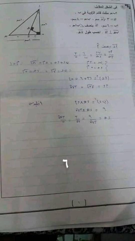 امتحان رياضيات أولى ثانوي ترم أول 2019 بالاجابة 6.jpg