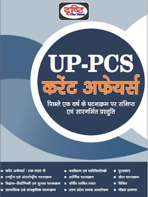 UPSC,IAS,UPPSC,BPSC,JPSC,