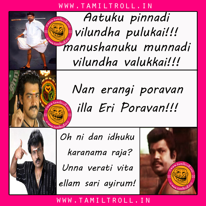 Tamil Funny Punch Dialogue Tamil Facebook Shares