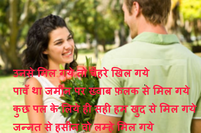 romantic love shayari in hindi love sms diwali messages