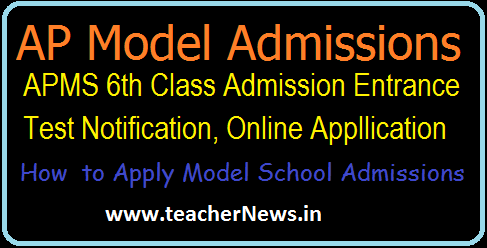 AP Model Schools 6th Class Admission Entrance Test 2018 Notification, Online Application Form