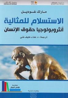 تحميل كتاب الاستسلام للمثالية pdf - مارك غوديل