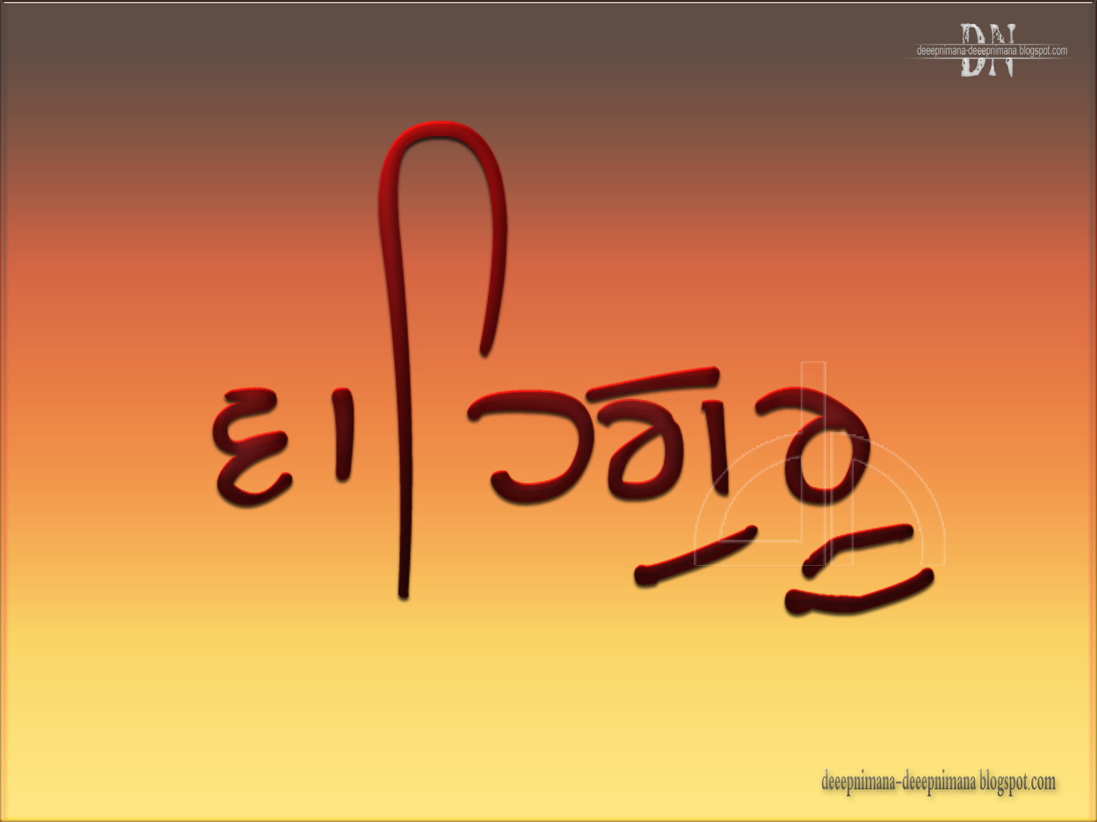 Gurbani Quotes Wallpaper Deeepnimana Deeepnimana Blogspot Com Waheguru Naam Simran