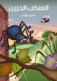العنكب الحزين - كتاب - كامل كيلاني - التحميل