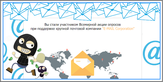Всемирная акция E-MAIL Corporation specktr-email.ru Отзывы, лохотрон!