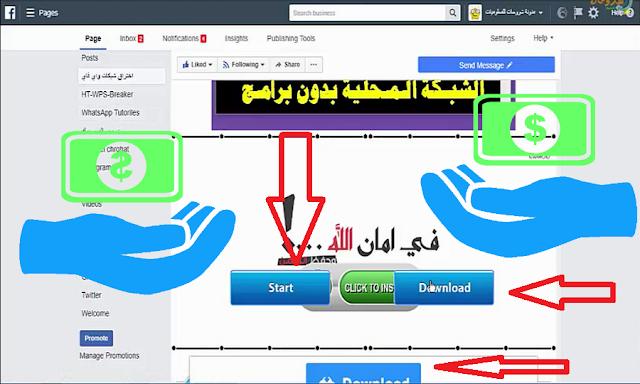 طريقة وضع الاعلانات في صفحة الفايسبوك والربح منها ! الربح من الانترنت