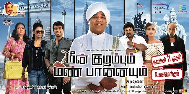 Meen Kuzhambum Mann Paanaiyum Release Date poster