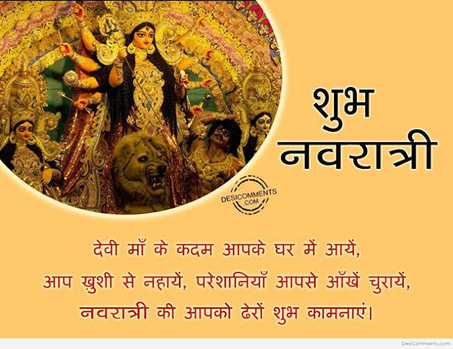 Happy-Navratri-Wishes-Hindi 2018