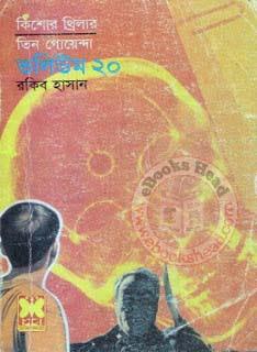 Tin Goyenda (Volume-20) by Rakib Hasan