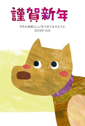 横向きの犬のコラージュイラスト年賀状(戌年)