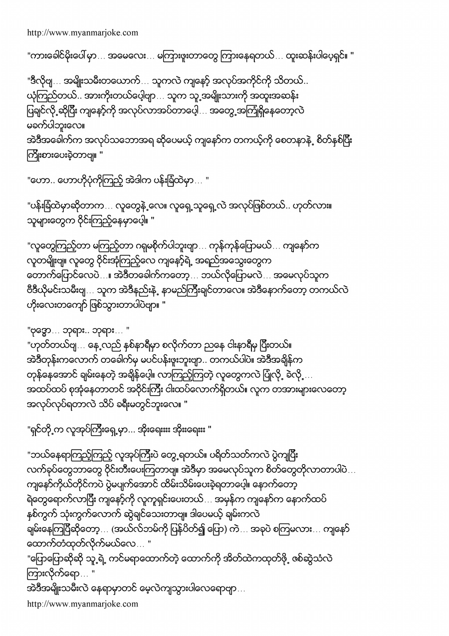 funny story part-4, myanmar jokes
