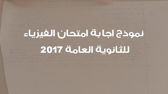 نموذج اجابة امتحان الفيزياء للثانوية العامة 2017