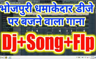 bhojpuri dj song mp3 download 2019 | new bhojpuri dj song