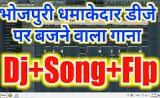 bhojpuri dj song mp3 download 2019