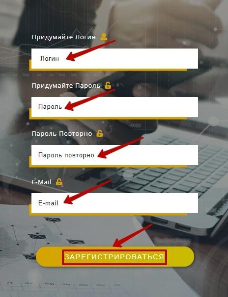 Регистрация в Binapex 2