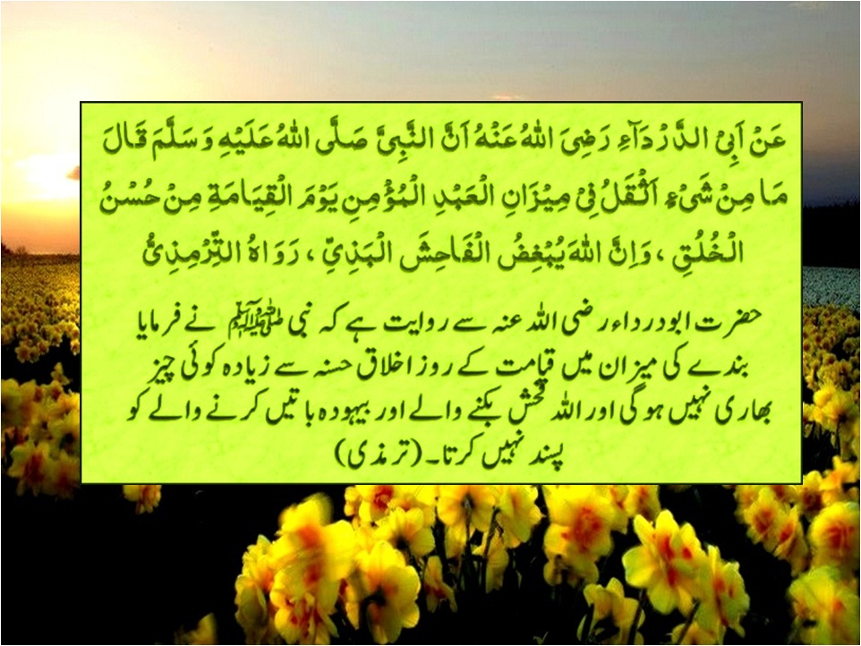 Hadith: Most heavy thing in Day of Judgement - Message of Islam