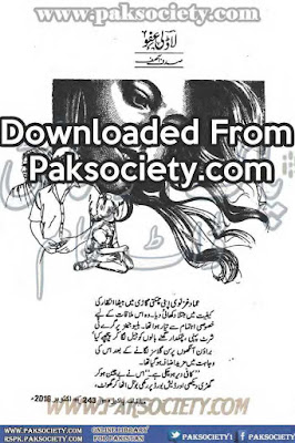 Ladli afow novel by Sadaf Asif pdf