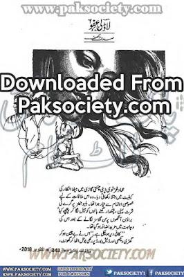 Ladli afow novel by Sadaf Asif pdf