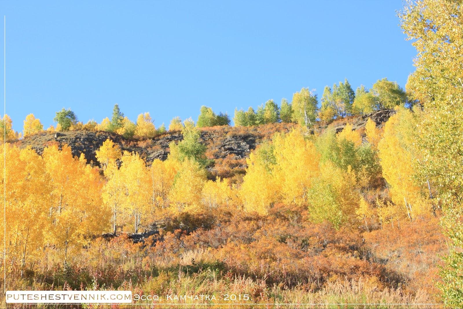 Осень в окрестностях Эссо