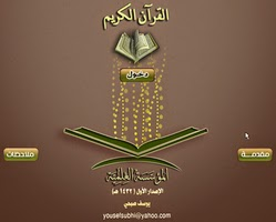 Download Quranul Karim, Quran Digital Plus Tafsir dan I'rab Bahasa Arab