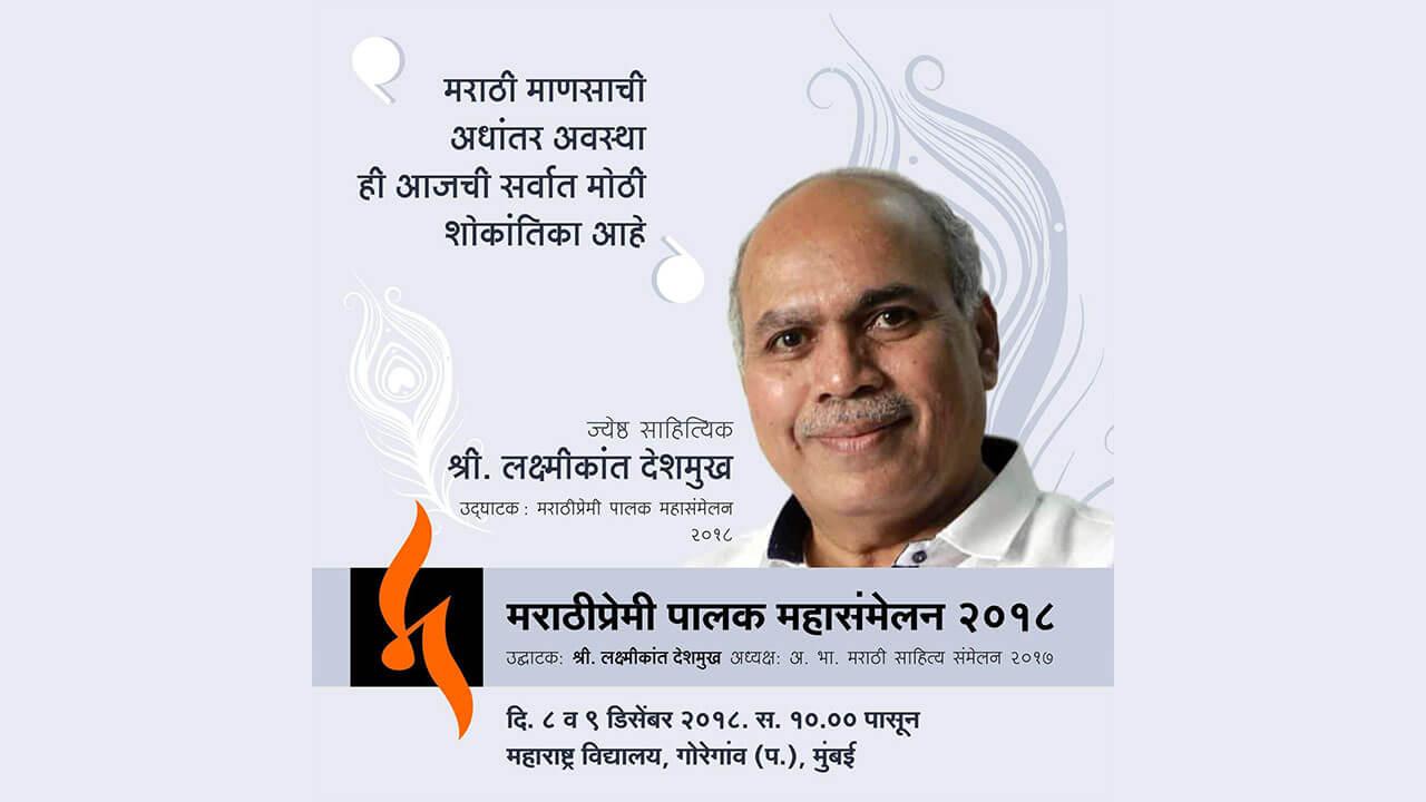 मराठीप्रेमी पालक महासंमेलन - श्री. लक्ष्मीकांत देशमुख