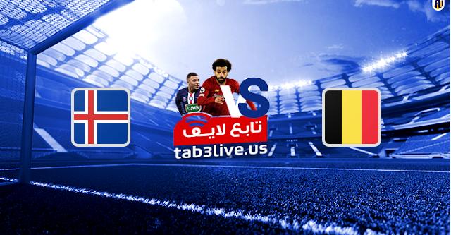 مشاهدة مباراة بلجيكا وآيسلندا بث مباشر اليوم 2020/09/08 دوري الأمم الأوروبية