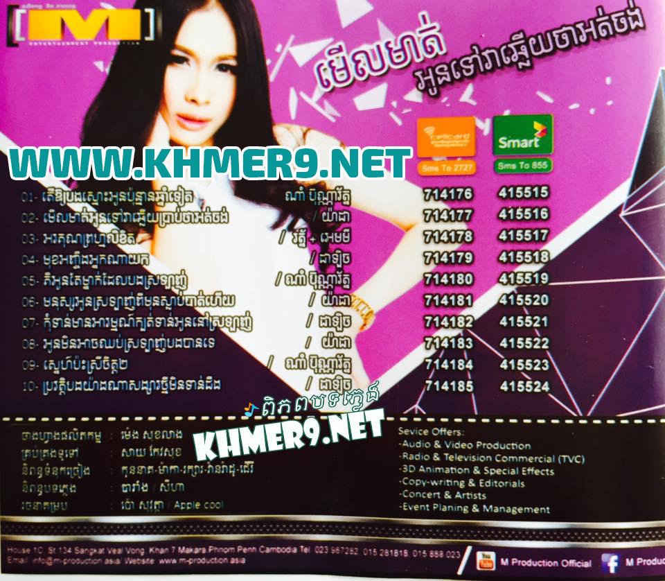 Pehli Mulakat Nu Officials Vedio Download: KHMER9.NET - Free Khmer Songs