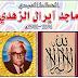 Karya Kaligrafi Mustafa Majid Ayral Az-Zuhdi