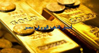 أسعار الذهب اليوم تشهد إنخفاضا ملحوظا