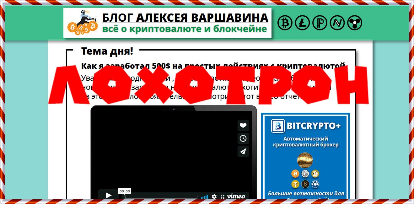 BITCRYPTO+ Автоматический криптовалютный брокер Отзывы