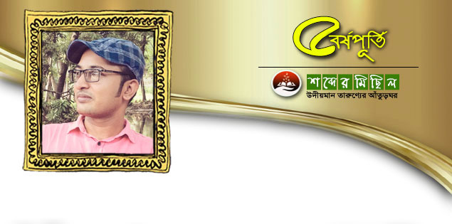 নিয়াজ  উদ্দিন   সুমন