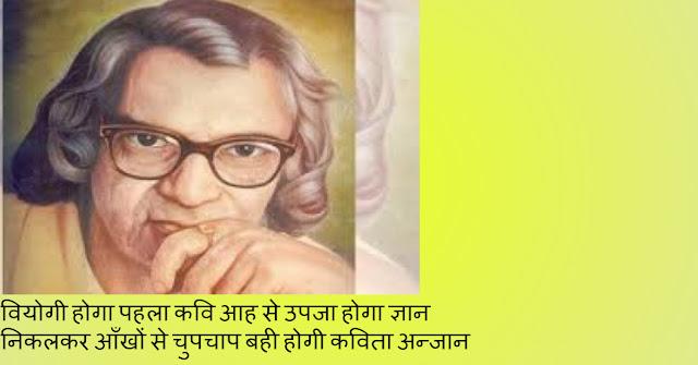 Sumitra Nandan Pant hindi kavita