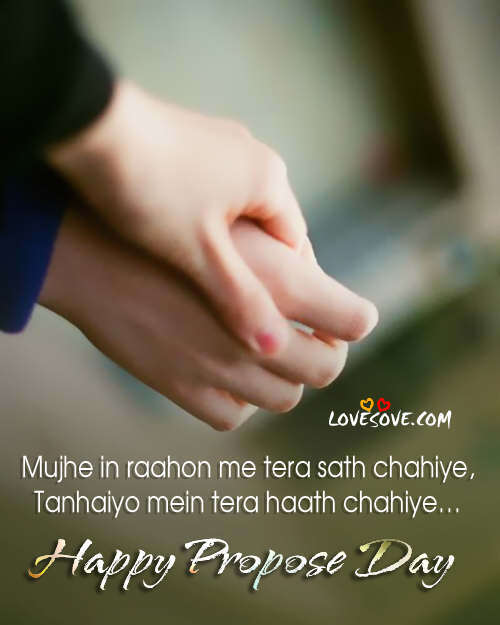 {8th Feb} Propose Day Images, Wallpapers & Quotes For