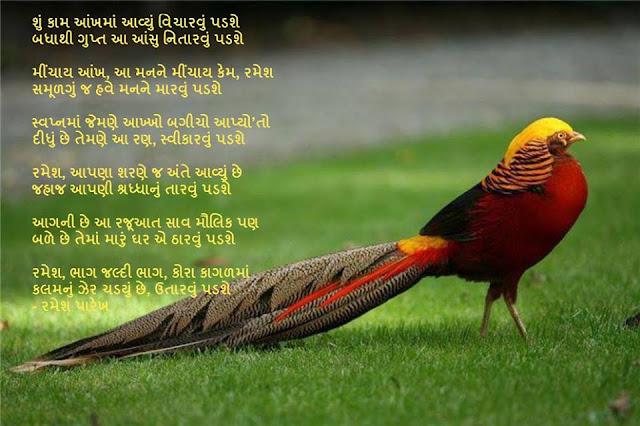 Su Kam Ankhma Avyu Vicharvu Padse Famous Gujarati Gazal By Ramesh Parekh