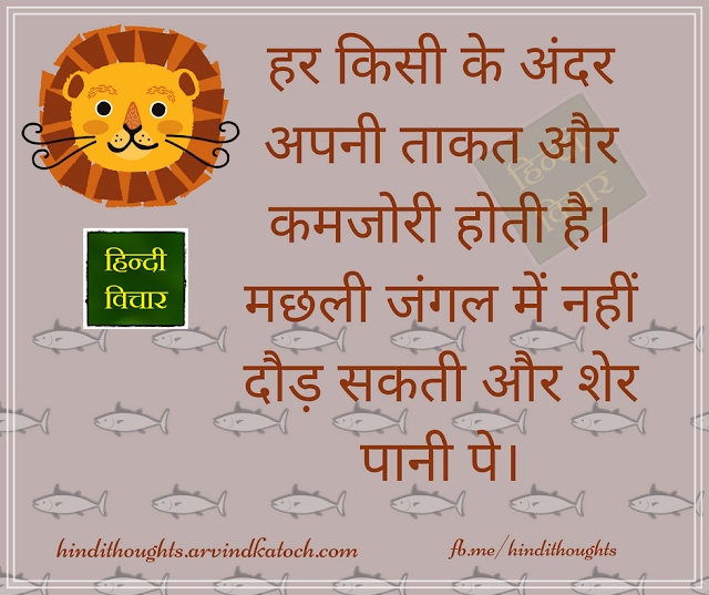 Everyone, own, strength, weakness, अंदर, ताकत, कमजोरी, Hindi Thought, fish, lion,