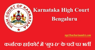 Karnataka High Court Recruitment 2019