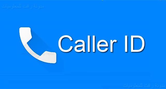 تحميل تطبيق Caller ID مجاني يمكنك من خلاله معرفة صور المتصل وهويته الحقيقية واسمه قبل فتح المحادثة والكثير الكثير .تنزيل Caller ID ، تطبيق Caller ID ، تطبيق معرفة المتصل ، تطبيق حظر المكالمات ، تطبيق تسجيل المكالمات .